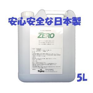 除菌消臭剤 クリアZERO 5L|hassui-dojyo