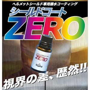 ヘルメットシールド用コーティング剤【シールドコートZERO 8g】(約15回分)|hassui-dojyo