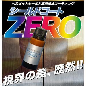 ヘルメットシールド用コーティング剤【シールドコートZERO 30g】(約60回分)|hassui-dojyo