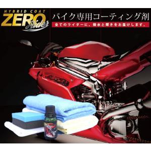バイク専用コーティング剤【ハイブリッドコートZEROライダー 施工キット】(1〜3台分)|hassui-dojyo