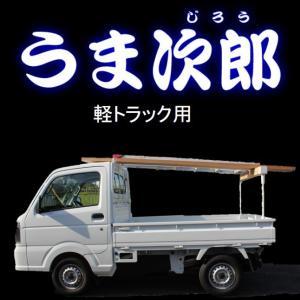 うま次郎/軽トラック用 (現行モデル・うま・馬・荷台・架装・木材・脚立・落下予防・事故予防・はしご)|hassui-dojyo