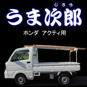 うま次郎/ホンダ アクティ用 (うま 馬 荷台 架装 木材 脚立 落下予防 事故予防 はしご) |hassui-dojyo