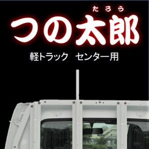 つの太郎 センター用(軽トラック用とりい角出し)つの 落下予防 資材の固定 便利用品 色変更可|hassui-dojyo