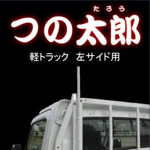 つの太郎 左サイド用(軽トラック用とりい角出し) つの 落下予防 資材の固定 便利用品 色変更可|hassui-dojyo