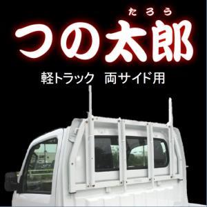 つの太郎 両サイド用(軽トラック用とりい角出し)つの 落下予防 資材の固定 便利用品 色変更可|hassui-dojyo