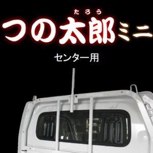 つの太郎ミニ センター用(とりい 角出し つの)1t車・2t車・トラック・ダンプ・軽トラ 汎用 落下予防 固定しやすい 便利用品 色変更可|hassui-dojyo