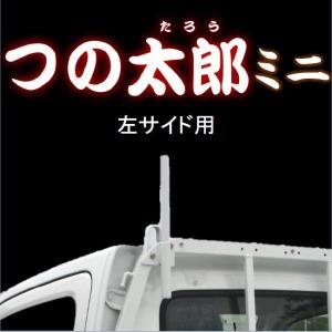 つの太郎ミニ 左サイド用(とりい角出し)1t車・2t車・トラック・ダンプ・軽トラ つの 汎用 落下予防 資材の固定 便利用品 色変更可|hassui-dojyo