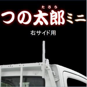 つの太郎ミニ 右サイド用(とりい角出し)1t車・2t車・トラック・ダンプ・軽トラ 汎用 つの 落下予防 資材の固定 便利用品 色変更可|hassui-dojyo