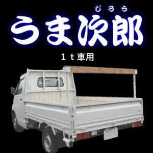 うま次郎/1t車用(タウンエース・ライトエース・ボンゴ・グランマックス・1t・2t・馬・うま・荷台・木材・ハシゴ・脚立・落下予防・事故予防) |hassui-dojyo