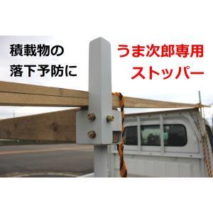 うま次郎専用 ストッパー 右サイド用 塗装済(色付・白・右側・運転席側・1個) hassui-dojyo