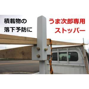 うま次郎専用 ストッパー 両サイド用(2個セット)|hassui-dojyo