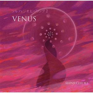 528Hz CD ビーナス VENUS / 知浦伸司 ソルフェジオ ヒーリング 第2弾 著作権フリー メール便送料無料 試聴OK