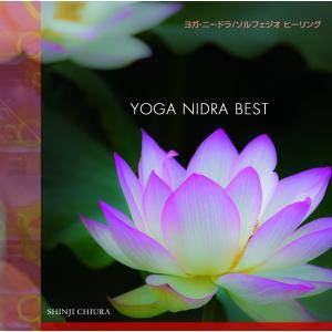 ベストセラー「ヨガ・ニードラ シリーズ」からの曲をリメイクし、更に新しい曲を加え、全曲古代ソルフェジ...