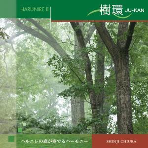 涼感 528hz ヒーリング CD ハルニレ2 樹環 JU-KAN 知浦伸司 送料無料 試聴OK