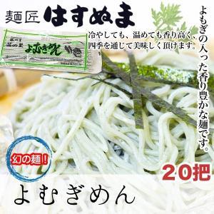 よむぎ麺といえばはすぬま/香り豊かなよもぎが入った幻の麺/ご当地/お中元・ギフトにおススメ/よむぎめん 20把|hasunuma-seimen