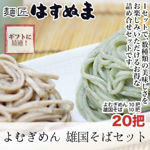 厳選した原料を使用した、はすぬま自慢の乾麺ギフトにオススメ/よむぎめん、雄国そばセット(よむぎめん10把、雄国そば10把)20把|hasunuma-seimen