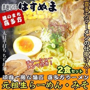 ラーメン/深い味わいの味噌スープ/ご当地/元祖生らーめん2食セット【みそ味】/メンマ・チャーシュー付/|hasunuma-seimen