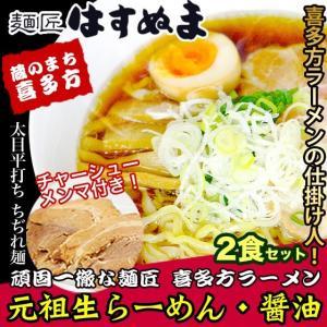 喜多方ラーメン/コクのあるすっきりとした醤油味/ご当地/元祖生らーめん2食セット【醤油味】/メンマ・チャーシュー付|hasunuma-seimen