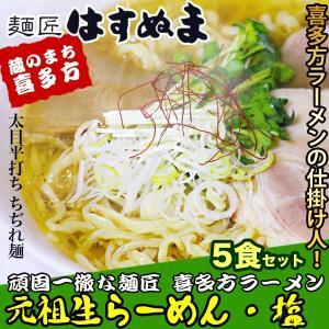 喜多方ラーメン/コシが強く、コクのある塩スープとの相性も抜群/ご当地/元祖生らーめん5食セット【塩味】|hasunuma-seimen