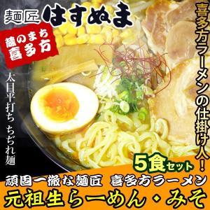 喜多方ラーメン/出汁と味噌の絶妙なバランスのスープとの相性も抜群/ご当地/元祖生らーめん5食セット【みそ味】|hasunuma-seimen