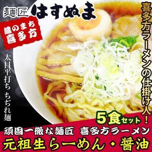 喜多方ラーメン/コクありのすっきり醤油味をご自宅で/ご当地/元祖生らーめん5食セット【醤油味】|hasunuma-seimen