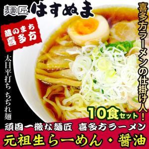 はすぬま喜多方ラーメン/すっきりとした醤油のスープによくからむ/ギフト/ご当地/元祖生らーめん10食セット【醤油味】|hasunuma-seimen
