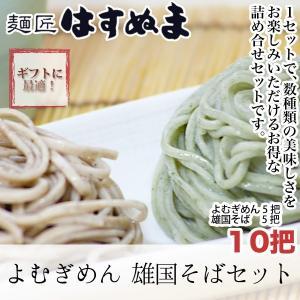 乾麺/厳選した原料を使用した、はすぬま自慢の乾麺ギフトにオススメ/よむぎめん、雄国そばセット(よむぎめん5把、雄国そば5把)10把|hasunuma-seimen