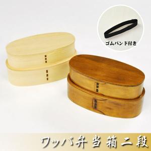 ワッパ弁当箱二段|hat-shop