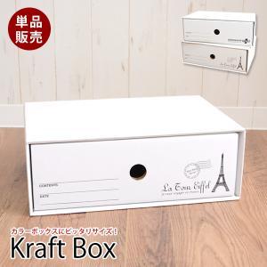 カラーボックス用  収納ボックス 引き出しクラフト収納ボックス  単品|hat-shop