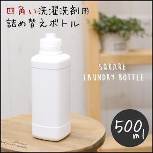 詰め替え 洗剤ボトル 500ml 計量カップ シンプル ホワイト ディスペンサー 詰め替え 詰替 モ...