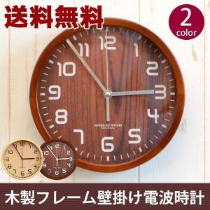 送料無料 木製フレーム 電波掛け時計 パターン2  hat-shop