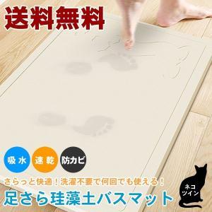 送料無料 珪藻土バスマット 60×40cm ネコ さらさら 速乾 |hat-shop