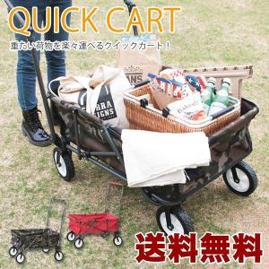 送料無料 キャリー ワゴン カート キャリーカート 折りたたみ 大容量 アウトドア 折りたたみ式 台車 運動会 キャンプ hat-shop