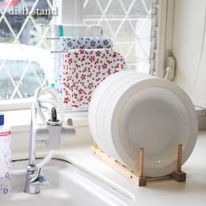 木製ディッシュスタンド お皿スタンド (FB)|hat-shop