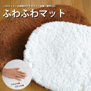 fuwafuwa ふわふわマット バスマット・お部屋のアクセント・玄関・勝手口|hat-shop