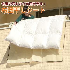 布団干しシート 1枚入り 収納袋付き