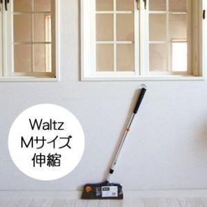 waltz  ワルツほうき  M 伸縮|hat-shop