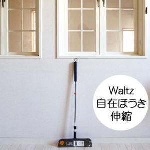waltz  ワルツ自在ほうき 伸縮|hat-shop