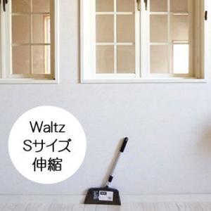 waltz  ワルツほうき S 伸縮|hat-shop