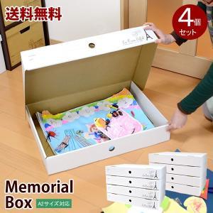 送料無料 収納ボックス メモリアル収納ボックス 4個セット|hat-shop