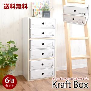 新デザイン入荷 送料無料 カラーボックス用  引き出しクラフト収納ボックス 6コセット 収納ボックス|hat-shop