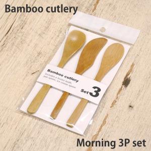 Bamboo カトラリー モーニング 3Pセット|hat-shop