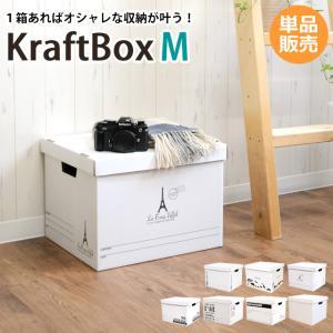 収納ボックス クラフトボックスM 単品|hat-shop