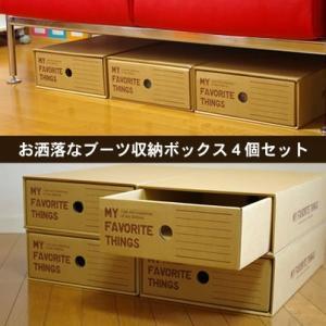 送料無料 収納ボックス ブーツ収納ボックス 4個セット|hat-shop