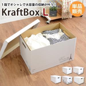 収納ボックス クラフトボックスL 単品|hat-shop