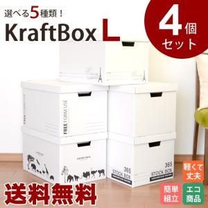 送料無料 収納ボックス クラフトボックスL 4個セット|hat-shop