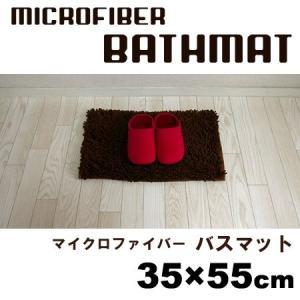 マイクロファイバー バスマット 35×55cm|hat-shop