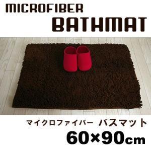 マイクロファイバー バスマット 60×90cm|hat-shop