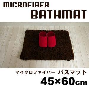 マイクロファイバー バスマット 45×60cm|hat-shop