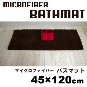 マイクロファイバー バスマット 45×120cm|hat-shop